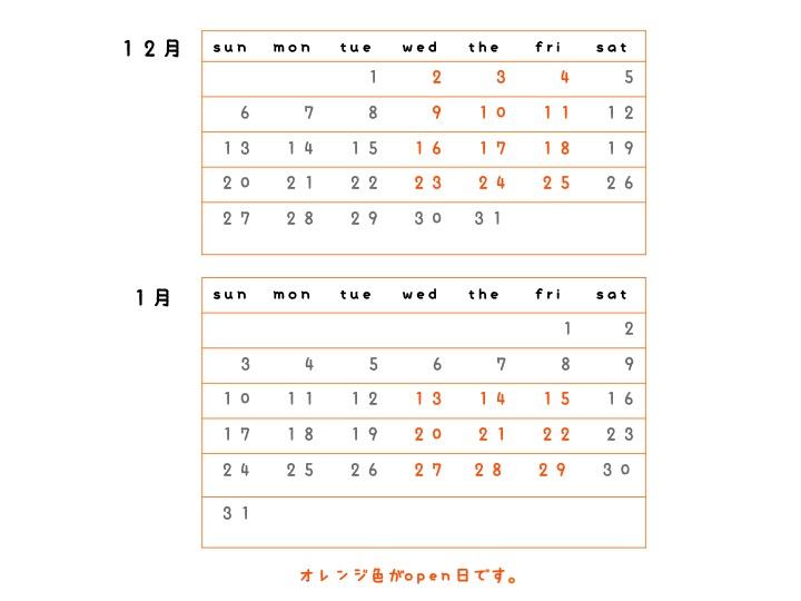 HP用 カレンダー12・1