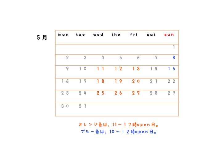 HP用 カレンダー5月